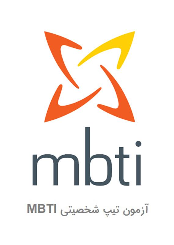 آزمون تیپ شخصیتی MBTI