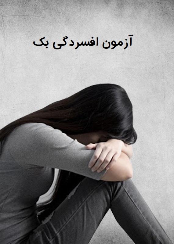 آزمون افسردگی بک